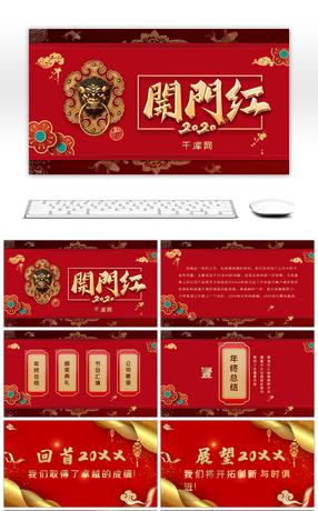 红色中国风喜庆公司企业开门红PPT模板
