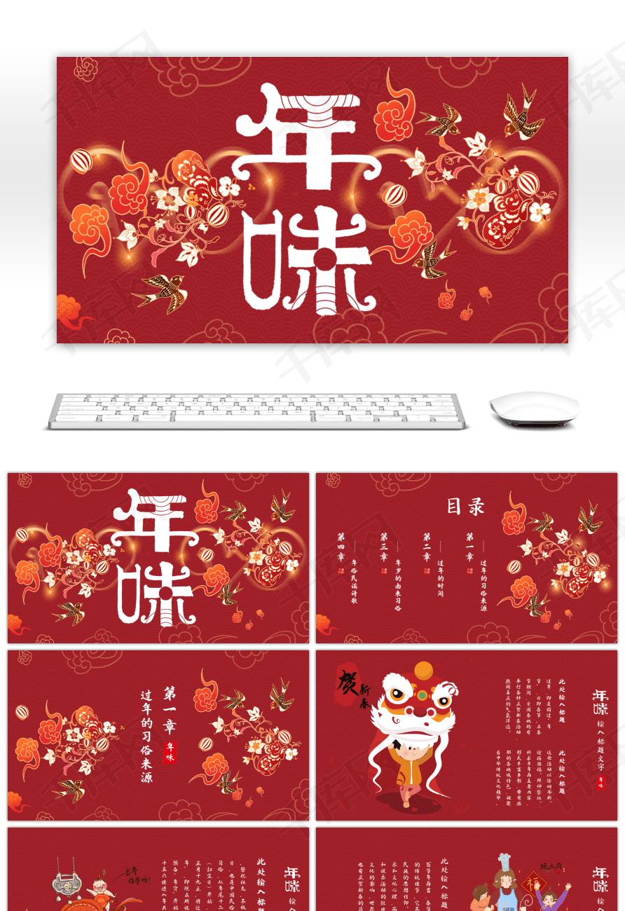 免费flash网站模板_红色新年创意国潮年味主题PPTppt模板免费下载-PPT模板-千库网