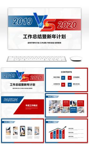 红蓝撞色商务工作总结暨新年计划PPT模板