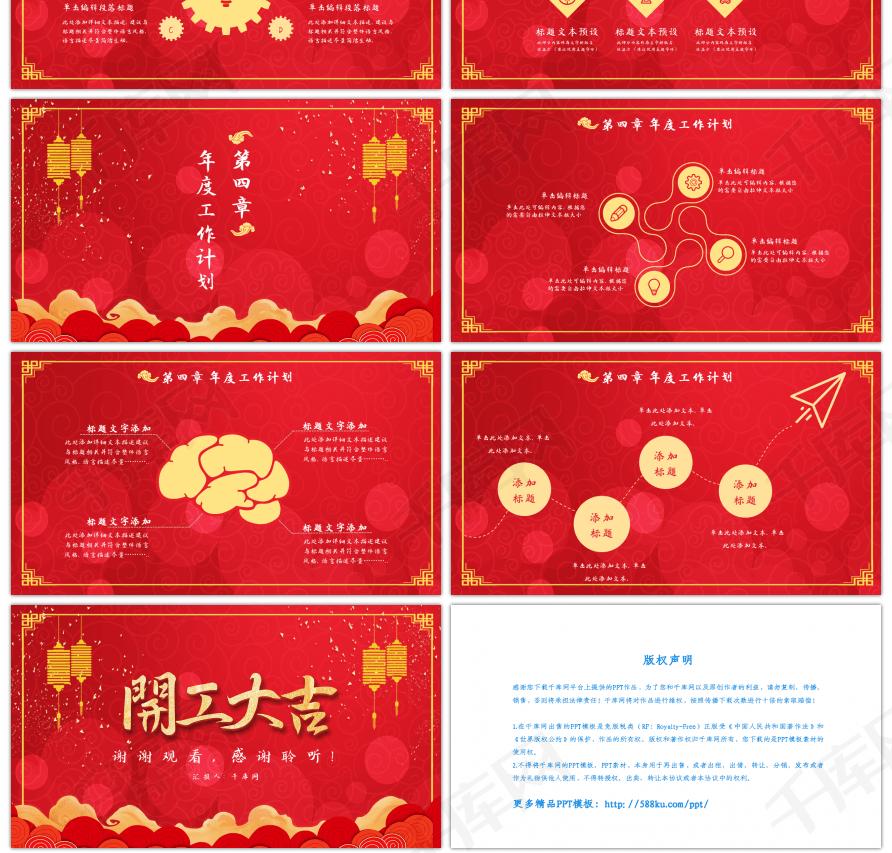 红色中国风ppt模板_创意红色中国风开工大吉年终总结PPTppt模板免费下载-PPT模板-千库网