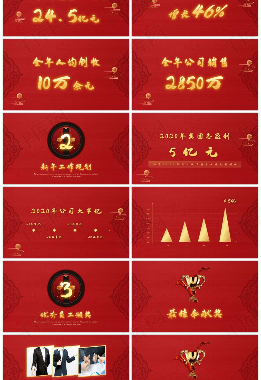红色中国风ppt模板_红色中国风开门红年会PPTppt模板免费下载-PPT模板-千库网