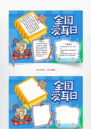 古尔邦节小报_可爱卡通回族小报word手抄报_千库网(手抄报ID:83120)