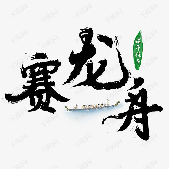 端午节端午习俗赛龙舟书法水墨艺