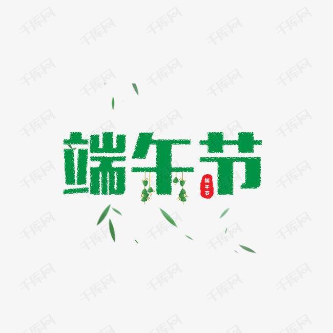 端午节粉笔小清新艺术字免费下载
