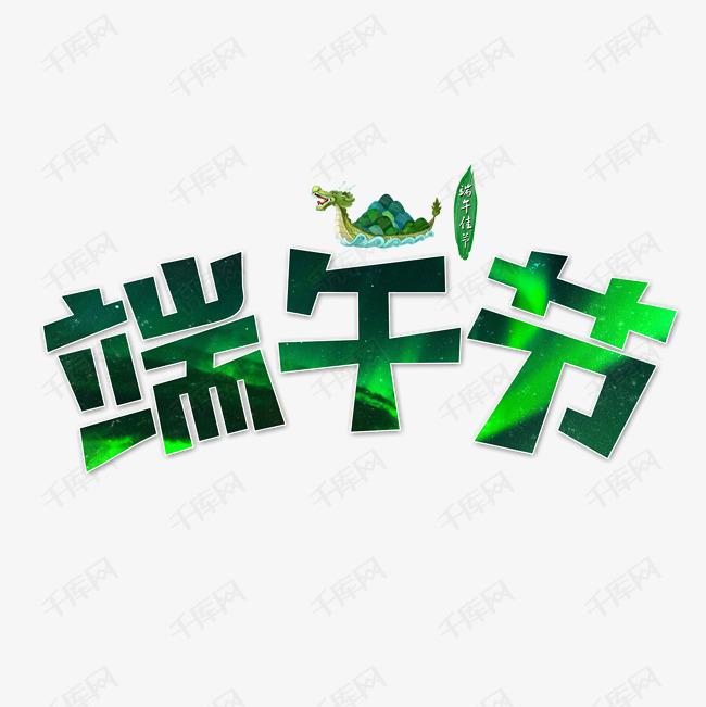 端午节标题艺术字