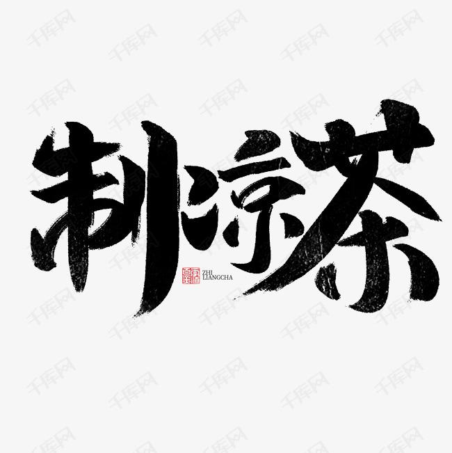 制凉茶书法字体毛笔字
