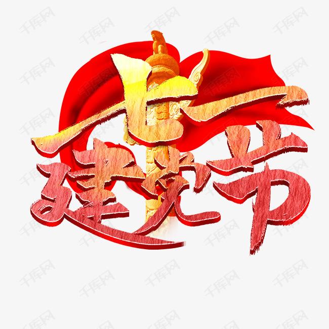 七一建党节书法字体