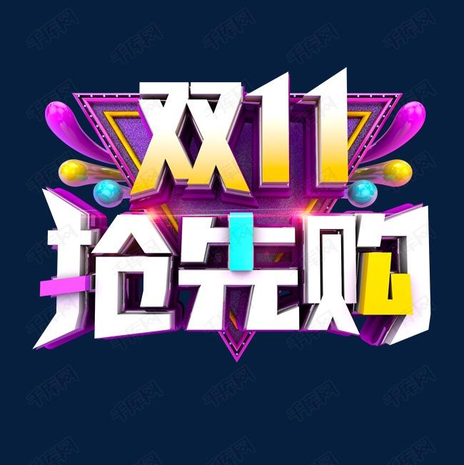 双11抢先购立体炫酷电商促销艺