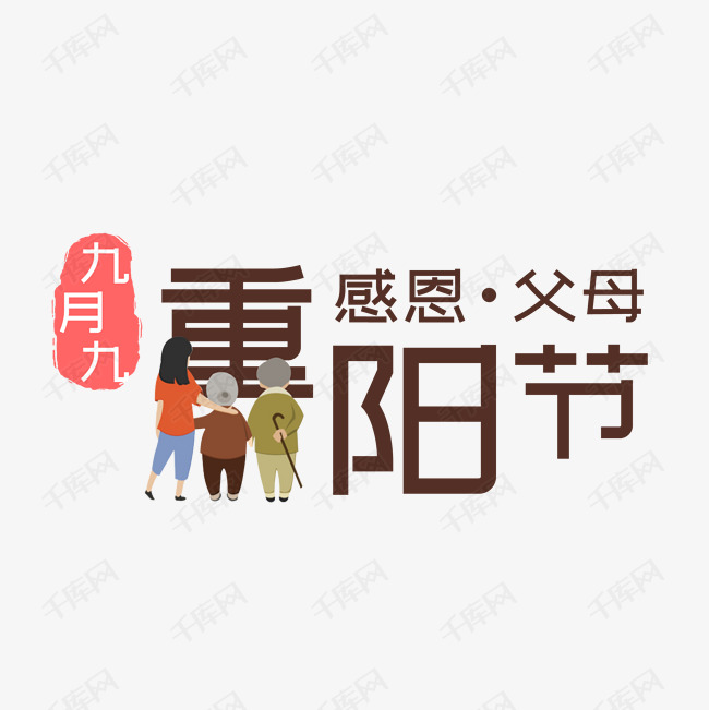 中国传统节日九月九重阳节海报艺
