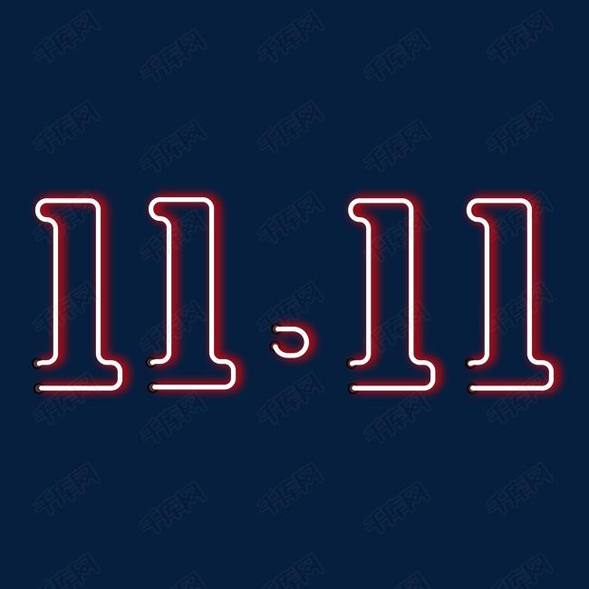 双11电商促销艺术字