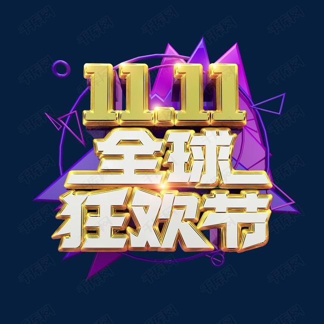 双11全球狂欢节立体炫酷C4D