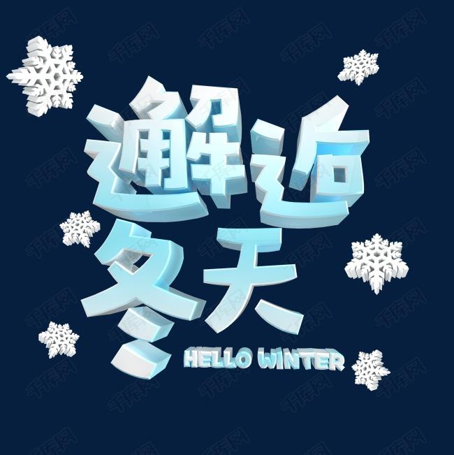 邂逅冬天冬季上新艺术字