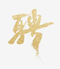 聘/招聘/招募艺术字体