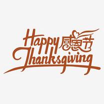 感恩节字体