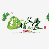 免抠绿色父亲节端午节艺术字