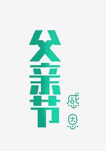 绿色父亲节感恩艺术字