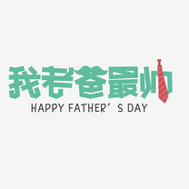 免抠绿色父亲节艺术字文案
