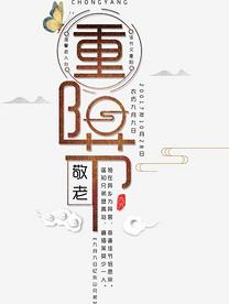 现代排版设计重阳节艺术字