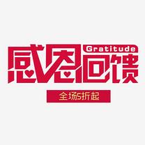 感恩回馈促销活动主题艺术字下载