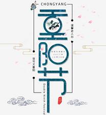 竖版现代设计重阳节艺术字