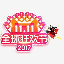 双十一全球狂欢节主题艺术字下载