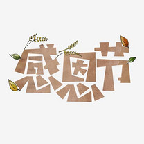 感恩节字体设计