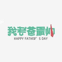 免抠绿色父亲节文案艺术字
