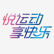 彩色光感装饰运动快乐艺术字