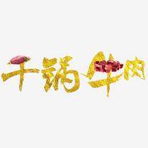 干锅牛肉艺术字