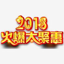 2018火爆大聚惠主题艺术字下载