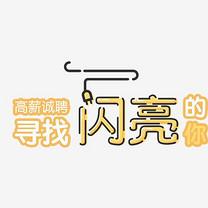 黄色简约招聘海报