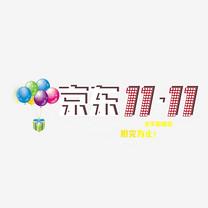 京东双11