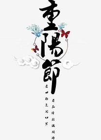 重阳节毛笔字排版