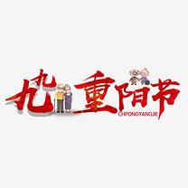 九九重阳节主题艺术字下载