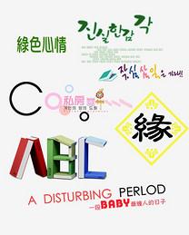 矢量韩文字体设计素材