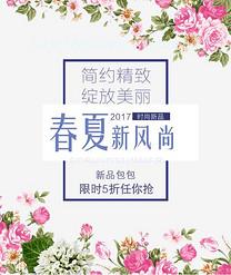 2017春夏新风尚艺术字