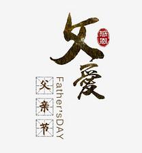 手绘中国风艺术字素材