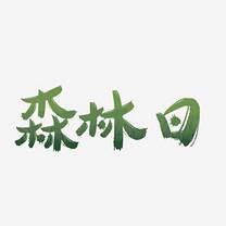 森林日艺术字