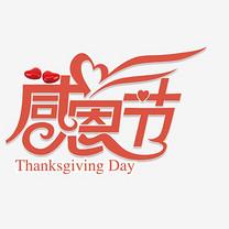 感恩节字体装饰