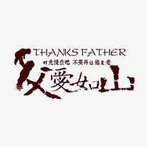 父爱如山精美艺术字