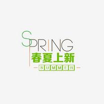 春夏上新艺术字