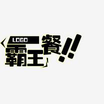 黑色霸王餐艺术字矢量