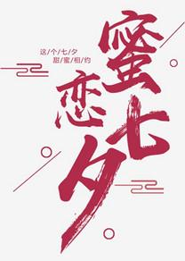 艺术字体蜜恋七夕