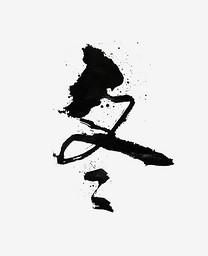 艺术中文字冬
