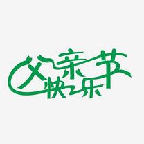 绿色文字艺术字父亲节快乐