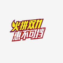 火拼双11字体