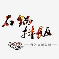 石锅拌饭艺术字