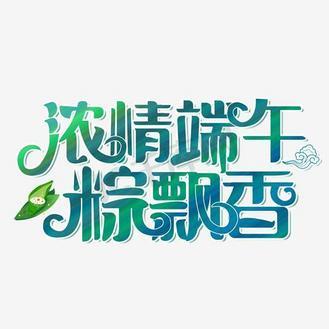 浓情端午粽飘香艺术字设计