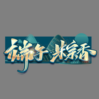 端午粽香毛笔国潮手写艺术字体