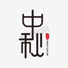 中秋节中秋创意艺术字